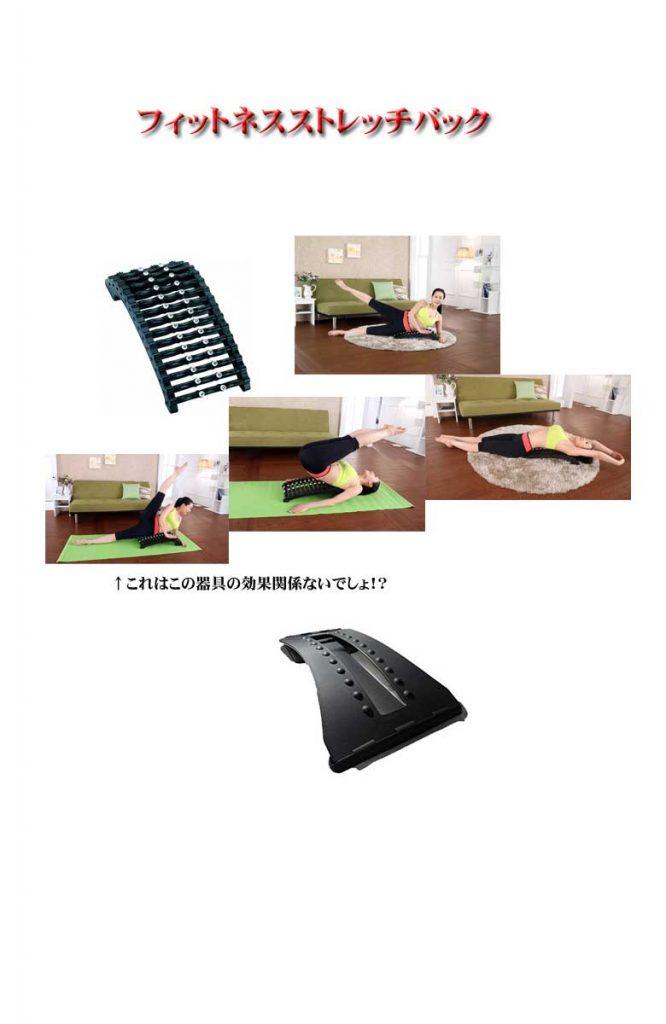 fitnessstrechingback2
