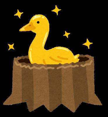 金のガチョウ